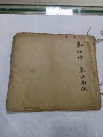 手抄本 南梁纪略(26面)大开本,民国37年