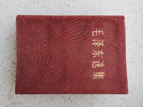 毛泽东选集一卷本布面