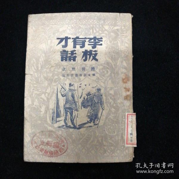 李有才板话?华东新华书店?1948年再版!