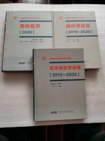 中国医学发展系列研究报告:医学信息学进展【2015—2020】、麻醉学进展(2019-202)、重症医学(2020)