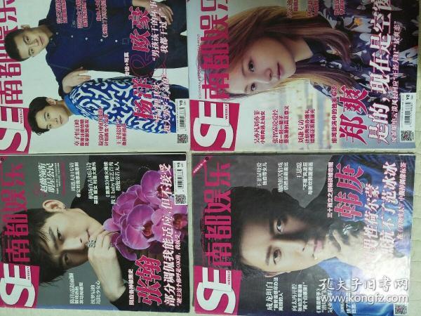 南都娱乐周刊杂志