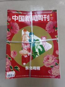 中国新闻周刊2020/1-46,48(共计47本合售)