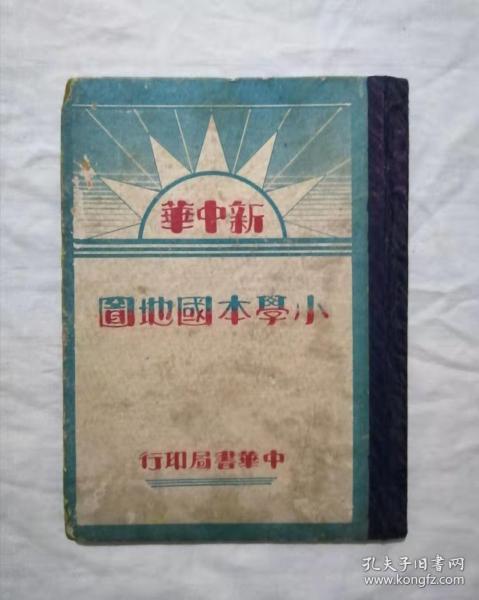 民国地图:新中华小学本国地图》,民国19年初版,少见版本,