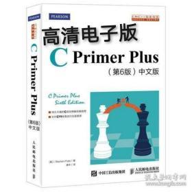 C Primer Plus(第6版)(中文版):第六版 PDF电子版