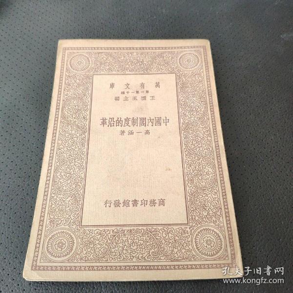 中国内阁制度的沿革