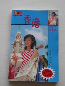 在路上自由行指南名录.香港:2005春季版