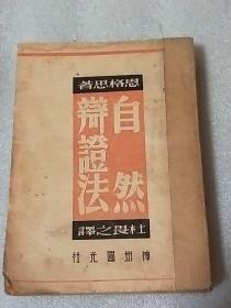 自然辩证法 (神州国光社,民国38年版) 实物拍照   请看图