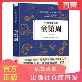 中国克隆先驱 童第周 给孩子读的中国榜样故事 正版书籍汲取榜样