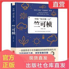 中国问天第一人竺可桢 给孩子读的中国榜样故事正版书籍 他是我国