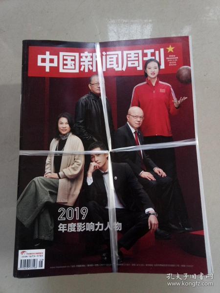 中国新闻周刊2019/1-8,10-13,17-21,24,25,28-39,44,46-48(共计35本合售)