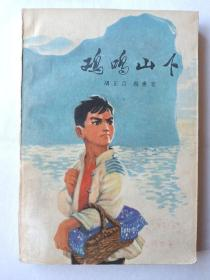 《鸡鸣山下》  文革小说   包邮
