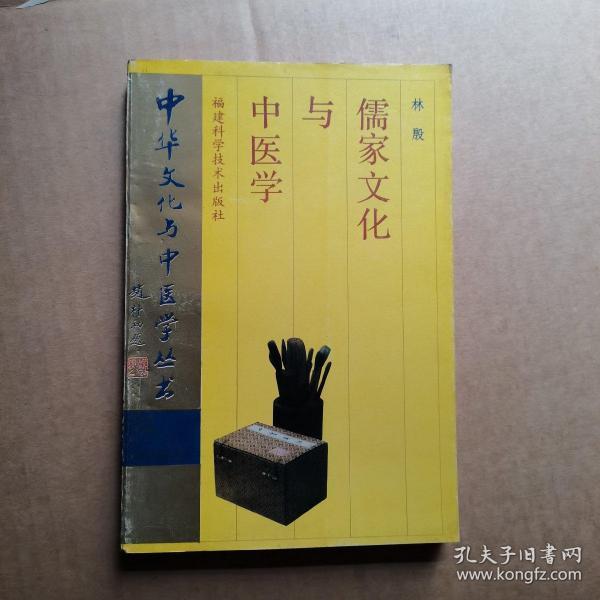 儒家文化与中医学