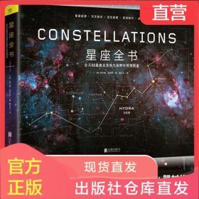 正版现货 星座全书 观星进阶必备图书 有关星座的一切 星座起源+