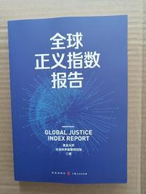 全球正义指数报告(内页破损)
