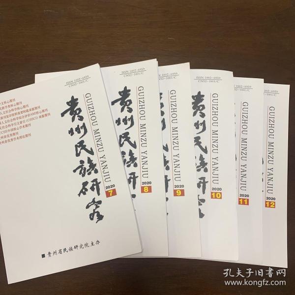 《贵州民族研究》2020年7-12期