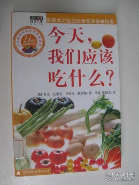 今天我们应该吃什么?