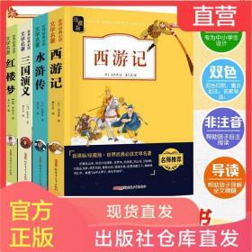 现货 珍藏版全4册世界四大名著全套青少年版红楼梦初中小学生版水