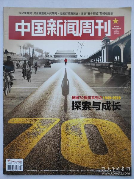 中国新闻周刊2019_23   建国70周年系列之1949-1978探索与成长