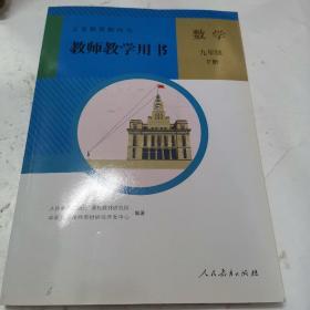 义务教育教科书教师教学用书. 数学. 九年级. 下册