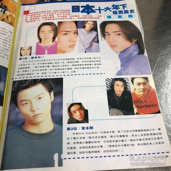 日本 泷泽秀明 广末凉子 大16开彩页yes149