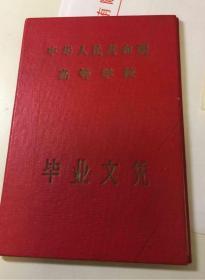 山东医学院毕业证书