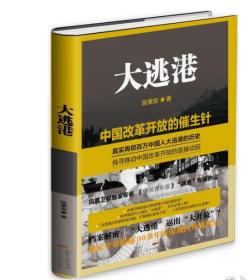 大逃港:中国改革开放的催生针