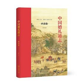 中国婚礼通志 西南卷