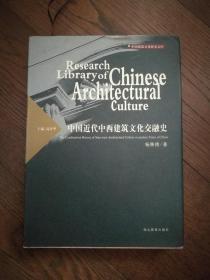 中国近代中西建筑文化交融史(前几页边缘有水迹和少许画线)