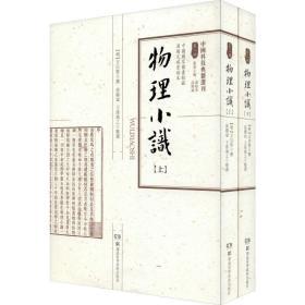 物理小识(全2册)(明)方以智 撰 湖南科技