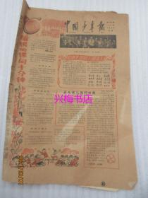 中国少年报:1981年5月6日 第1205期(1-4版)