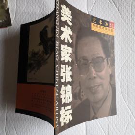艺术家名片图册《美术家张锦标》