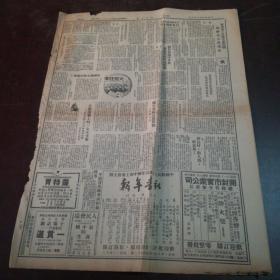 河南日报1950.7.5(1一4版)生日报旧报纸老报纸…世界各国和平签名人数已达一亿四千多万。广泛开展和平签名运动和大开封市分会成立。蒙驻我大使加尔卡赛汗向毛泽东主席递交国书。朝鲜人民军解放骊州原州阳平三城。关于偷漏印花税与使用旧印花问题。私藏银元如何处理?许昌专区夏征任务布置到乡贯彻政策,打通思想