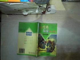 世界经典科学故事.20.物理故事.四