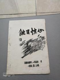 文革油印   触目惊心的二月兵变