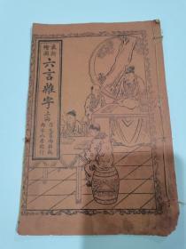 民国上海昌文书局出版 尚古山房发行 最新绘图六言杂字一册全 具体如图所示 包邮不还价