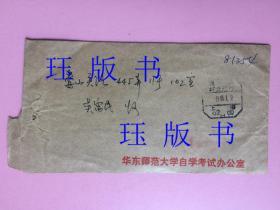 信封,实寄封,上海,1985年,落地戳上下横线