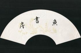 """『珍品』三毛亲笔签名 名片,超罕有,""""你好,我是三毛。"""""""