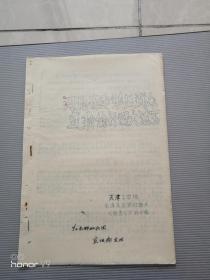 文革油印  河北省委镇压群众运动的二十四大法宝