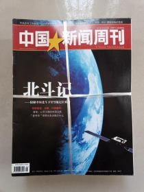 中国新闻周刊2011/1,3-11,13,14,16,17,20,29-33,35,37(共计22本合售)