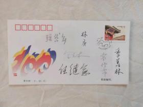 张岱年,林庚,金克木,任继愈,季羡林签名《北京大学建校一百年》纪念封