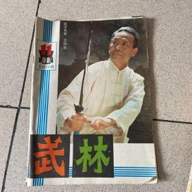 武林1984 11