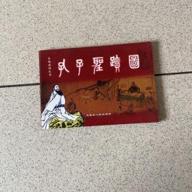 孔子圣迹图(圣地旅游丛书)