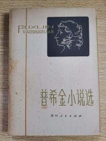 普希金小说选