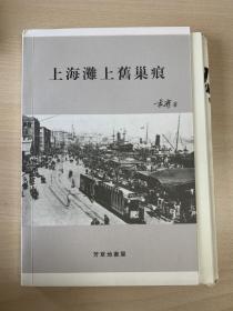 袁��先生�名�j印 《上海�┥吓f〓巢痕》 限量毛�本之第93�