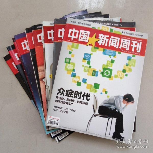 中国新闻周刊2014/6,16,17,19,30,32,33,34,47(共计9本合售)