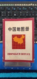 中国地图册 (袖珍本)
