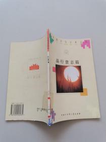 小学图书馆百科文库,品行意志篇