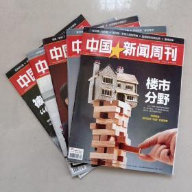 中国新闻周刊2013/34,37,41,42,2012/2(共计5本合售〉