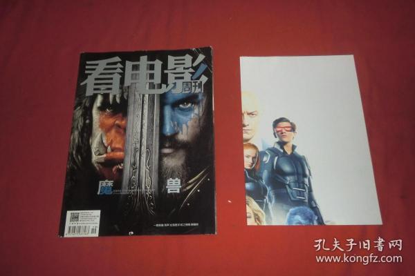 看电影(2016年 第15期)含一张海报 //  大16开 【发往江浙沪皖满一百元包快递】