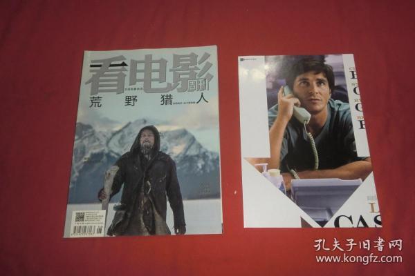 看电影(2016年 第5期)含一张海报 //  大16开 【发往江浙沪皖满一百元包快递】